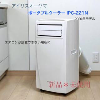 アイリスオーヤマ(アイリスオーヤマ)のアイリスオーヤマ ポータブルクーラー IPC-221N(その他)