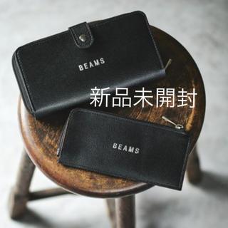 ビームス(BEAMS)のBEAMS  長財布 & 極薄財布 2点セット(長財布)