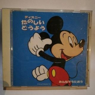 ディズニー(Disney)のみんなでうたおう ディズニーたのしいどうよう(2~5歳向) 子ども向け歌CD(キッズ/ファミリー)