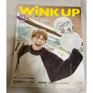 ジャニーズ(Johnny's)のWINK UP 2018年10月号(アート/エンタメ/ホビー)