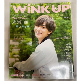 ジャニーズ(Johnny's)のWINK UP 2018年11月号(アート/エンタメ/ホビー)