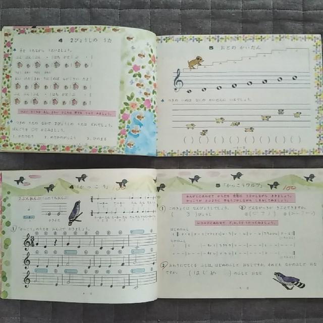 あたらしい おんがくのれんしゅう 数学研究社 楽器のスコア/楽譜(童謡/子どもの歌)の商品写真
