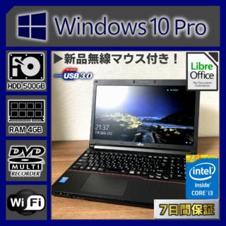富士通 - ノートパソコン 本体 i3 windows10 メモリ4GB HDD500GB