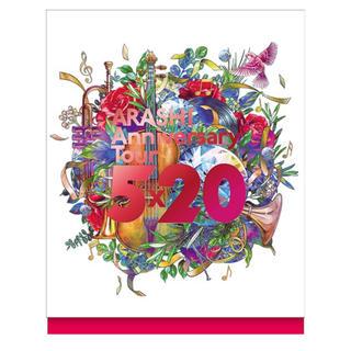 嵐 - ARASHI Anniversary Tour 5×20 FC限定盤 DB