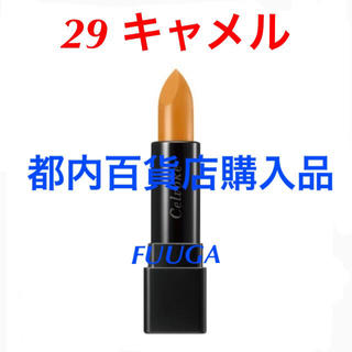 Cosme Kitchen - 新品未使用!セルヴォーク 新色口紅 29 キャメル
