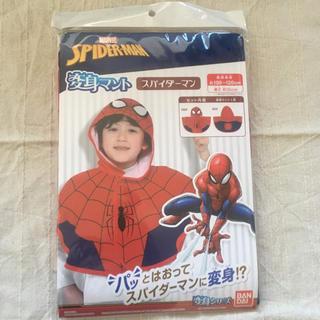 バンダイ(BANDAI)の変身マント スパイダーマン(その他)
