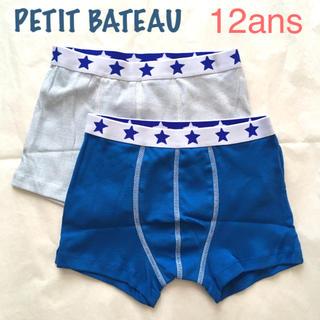 プチバトー(PETIT BATEAU)のSALE 新品 プチバトー 星柄 トランクス  12ans セット(下着)