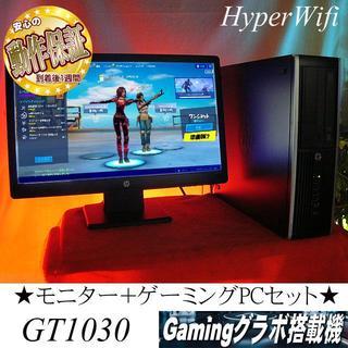 ヒューレットパッカード(HP)の【モニターセット☆ハイパーWifi★HPゲーミング】フォートナイト◎(デスクトップ型PC)