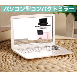 ミニチュア ノートパソコン 型 コンパクト ミラー 鏡  ままごと 白(キャラクターグッズ)