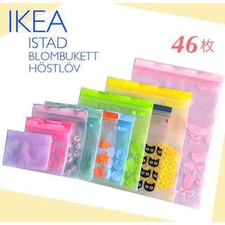 IKEA - イケア ジップロック  46枚