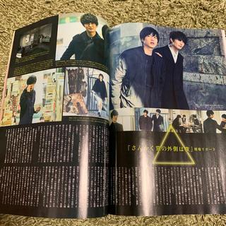 mi様専用 日本映画navi さんかく窓の〜切り抜き(アート/エンタメ/ホビー)