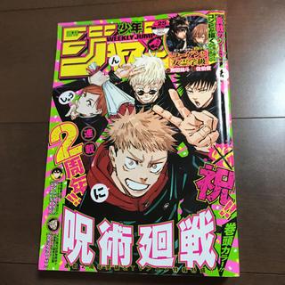 シュウエイシャ(集英社)の週刊 少年ジャンプ 2020年 25号 呪術廻戦 ブラッククローバー ワンピース(少年漫画)