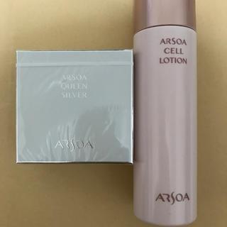 アルソア(ARSOA)のアルソアクイーンシルバー&セルローションセット(洗顔料)