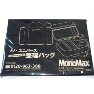 モノマックス 5月号付録 ナノユニバース 整理バッグ ※付録のみ※
