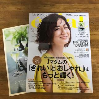 シュウエイシャ(集英社)のeclat (エクラ) 2020年 09月号 最新号(ファッション)