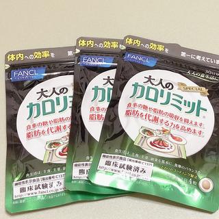 ファンケル(FANCL)の大人のカロリミット 30日分 3袋セット(ダイエット食品)