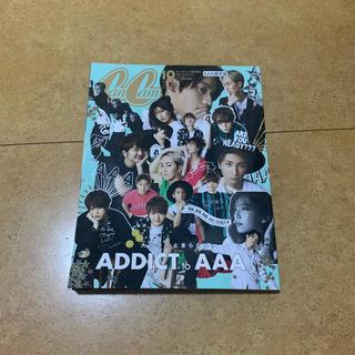 トリプルエー(AAA)のCanCam10月号 (アート/エンタメ/ホビー)