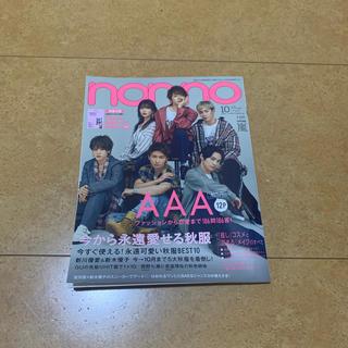 トリプルエー(AAA)のnon-no10月号(アート/エンタメ/ホビー)