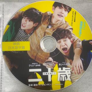 二十歳 ハタチ DVD 映画 (韓国/アジア映画)