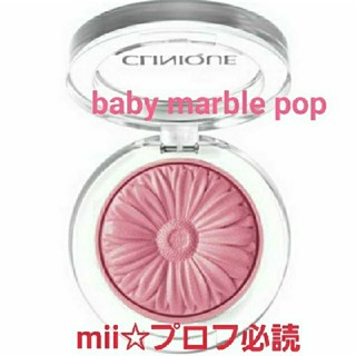 CLINIQUE - 新品未使用🌷CLINIQUE🌷チークポップ🌷baby marble pop