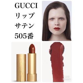 グッチ(Gucci)のGUCCI リップ サテン 新品 未使用 未入荷 未発売 スティック(口紅)