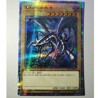 コナミ(KONAMI)のレッドアイズ 真紅眼の黒竜 20th シークレット(シングルカード)