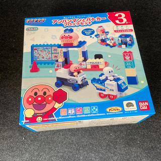 バンダイ(BANDAI)のアンパンマンとパトカーブロックセット 新品未使用(知育玩具)