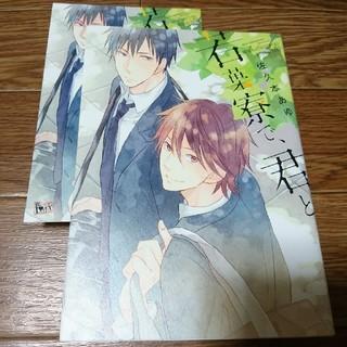 角川書店 - BLコミック「若葉寮で、君と」佐久本あゆ