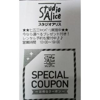 スタジオアリス 撮影料半額クーポン(その他)