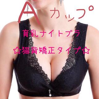 育乳ナイトブラ☆猫背矯正タイプA(70)(ブラ)
