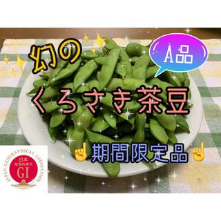 新潟県黒埼産 くろさき茶豆2kg  A品 (野菜)