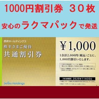 プリンス(Prince)の30枚※西武※1000円共通割引券30000円分※株主優待券※匿名配送(その他)