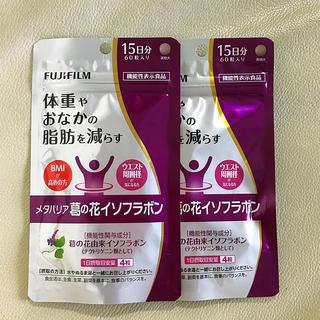 フジフイルム(富士フイルム)のメタバリア葛の花イソフラボン(15日分)×2袋(ダイエット食品)