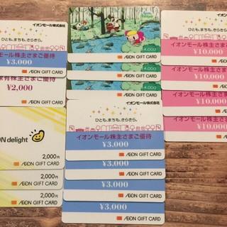 AEON - 46000円分 イオンモール 株主優待券