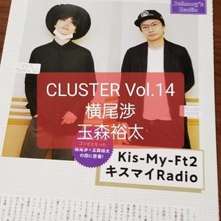 キスマイフットツー(Kis-My-Ft2)のCLUSTER 俳優たちのグラビアとインタビューをキャッチ! Vol.14(アート/エンタメ)