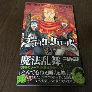 ブラック・クローバー 4(少年漫画)