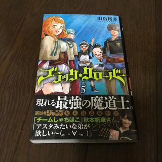 ブラック・クローバー 5(少年漫画)