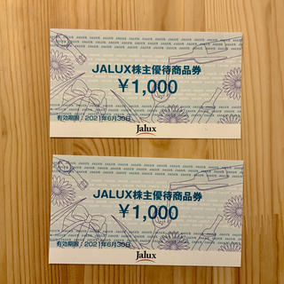 JAL(日本航空) - JALUX 株主優待券 2000円分 JAL