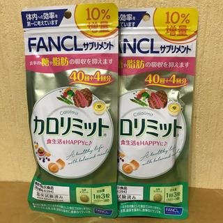 ファンケル(FANCL)の羽奈桜様専用です‼️カロリミット 2袋(ダイエット食品)