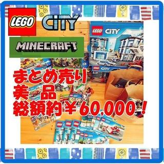 Lego - ★美品★大量★まとめ売り★レゴシティ★マインクラフト★LEGO★
