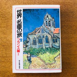 世界名画の旅 2(フランス編 2)(アート/エンタメ)