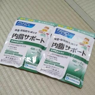 ファンケル(FANCL)のファンケル☆内脂サポート 120g×2袋(ダイエット食品)