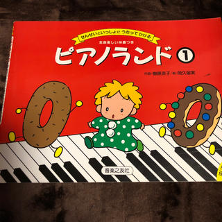 せんせいといっしょにうたってひける ピアノランド 1(楽譜)