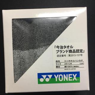 ヨネックス(YONEX)の【最終値下げ!】ミニタオル(24×24)※今治タオル認定商品※(タオル/バス用品)