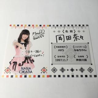 エーケービーフォーティーエイト(AKB48)の岡田奈々 AKB48 2016年福袋 メンバープロフィール・メッセージカード(アイドルグッズ)