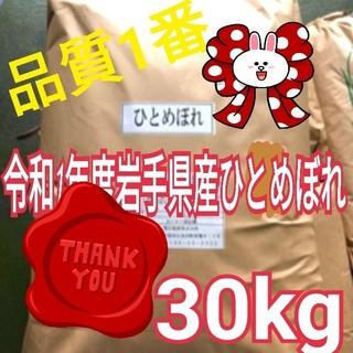 卯月様専用 米 ひとめぼれ 30kg 令和元年(米/穀物)