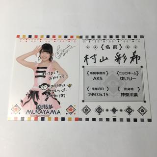 エーケービーフォーティーエイト(AKB48)の村山彩希 AKB48 2016年福袋 メンバープロフィール・メッセージカード(アイドルグッズ)