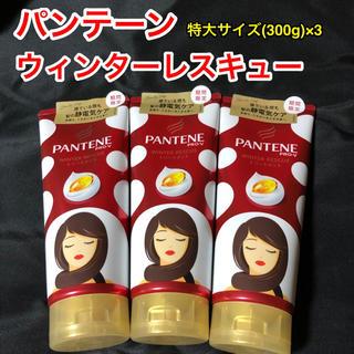 パンテーン(PANTENE)のパンテーン/トリートメント/ウィンターレスキュー/期間限定品/300g/×3(トリートメント)