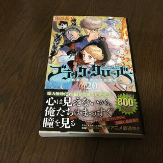 ブラック・クローバー 20(少年漫画)