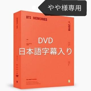 防弾少年団(BTS) - 【やや様専用】BTS  MEMORIES OF 2019 【DVD】メモリーズ